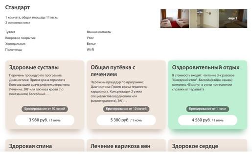Скриншот: выбор программы лечения