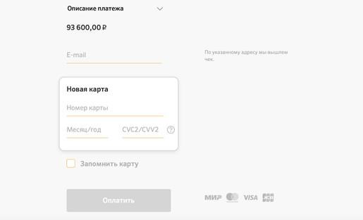 Скриншот: форма оплаты банковской картой