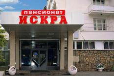 Курортная поликлиника им. Н. И. Пирогова с пансионатом с лечением «Искра»