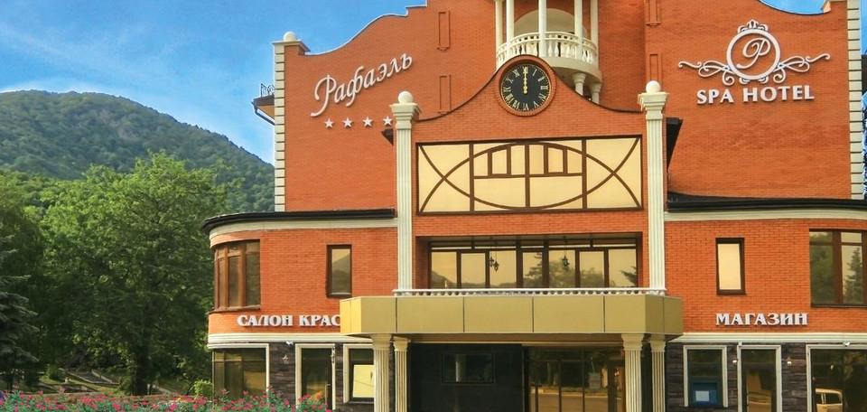 Спа-отель «Рафаэль»