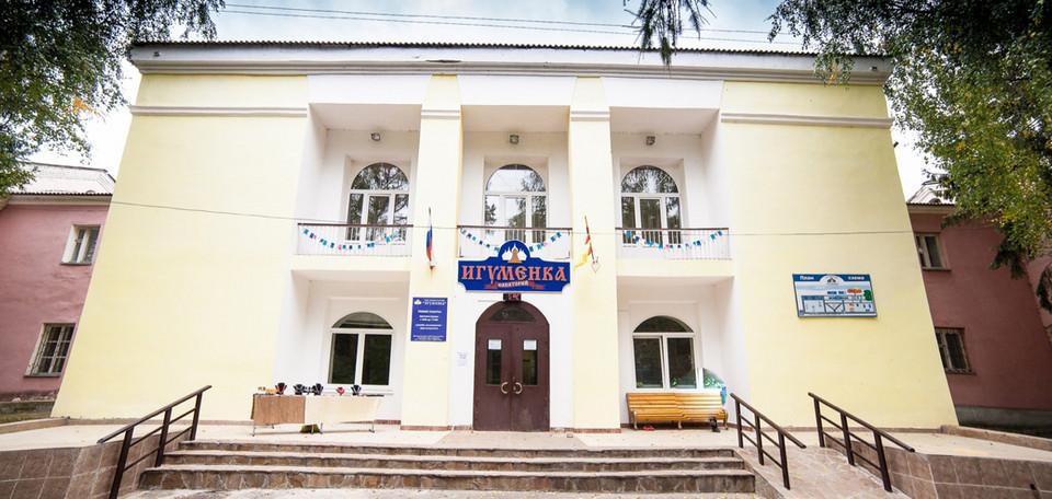 Санаторий «Игуменка»